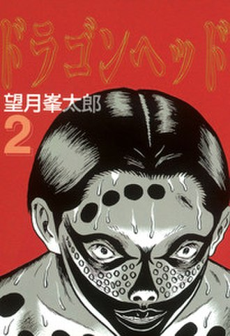 Dragon Head - Cover of the second Japanese volume of Dragon Head, published by Kodansha on July 6, 1995