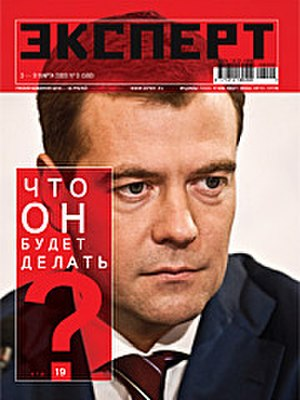 "Expert (magazine) - March 3, 2008 edition of Expert. Text reads: ""What is HE going to do?"""