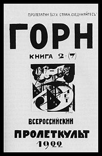 Proletkult organization