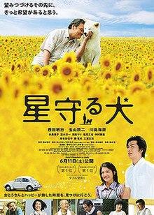[MANGA] Le Chien Gardien d'Étoiles (Hoshi Mamoru Inu/Stargazing Dog) 220px-Hoshi_Mamoru_Inu_Movie_Poster