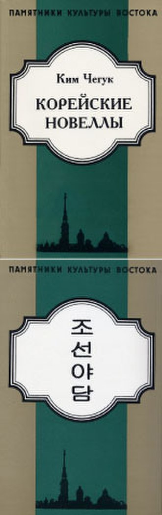 Kim Chae-guk - Kim's 19th century collection of folk tales was published for the first time in Russia in 2004; and these were the book covers