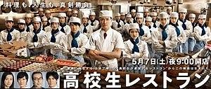 Kōkōsei Restaurant - Poster
