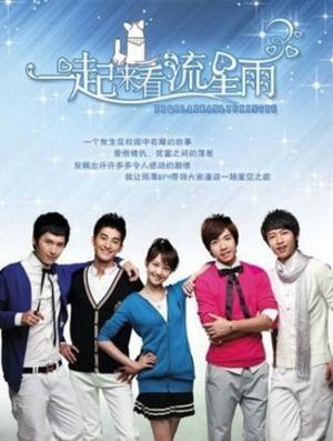 Meteor Shower (TV series) - Promotional poster for Meteor Shower