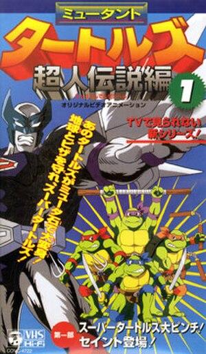 Mutant Turtles: Superman Legend - Image: Mutant Turtles Superman Legend VHS 1