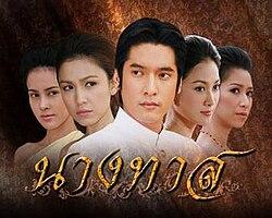 Nang Tard - Wikipedia