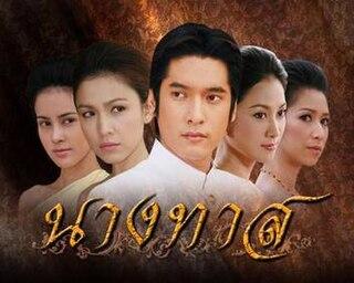 <i>Nang Tard</i> television series