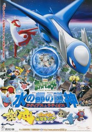 Pokémon Heroes - Japanese release poster