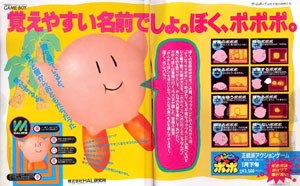 Kirby's Dream Land - An early magazine scan, still referring to Kirby as Popopo.