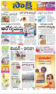 <i>Sakshi</i> (newspaper)