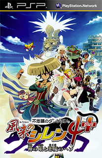<i>Shiren the Wanderer 4: The Eye of God and the Devils Navel</i>