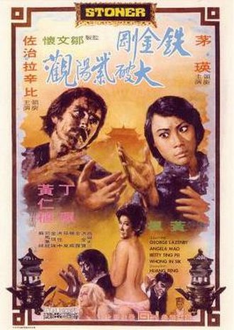 The Shrine of Ultimate Bliss - Stoner Hong Kong film poster