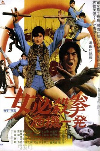 Sister Street Fighter: Hanging by a Thread - Film poster