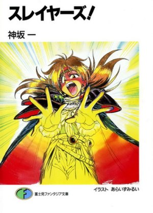 Slayers - Cover of the first light novel