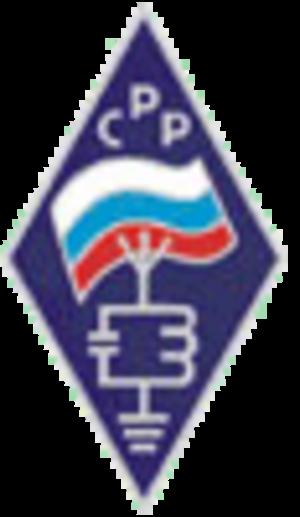 Russian Amateur Radio Union - Image: Soyuz Radiolyubitelei Rossii (emblem)