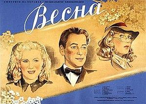 Springtime (1947 film) - Image: Springtime (1947 film)