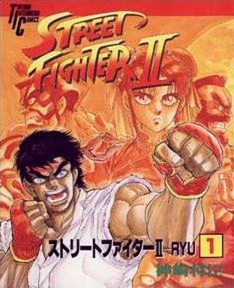 Street Fighter II (manga) - Cover of Street Fighter II RYU (Street Fighter II in English) Vol. 1 (original Japanese edition)