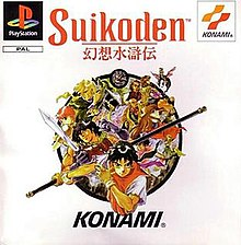 Suikoden packaging01.jpg