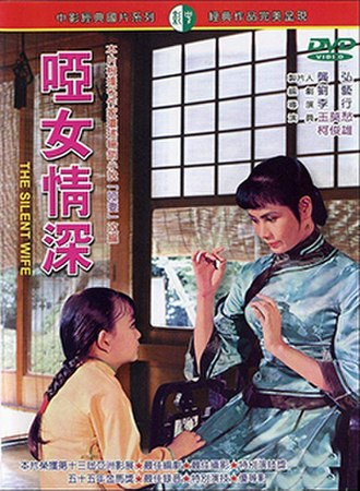 The Silent Wife - DVD cover