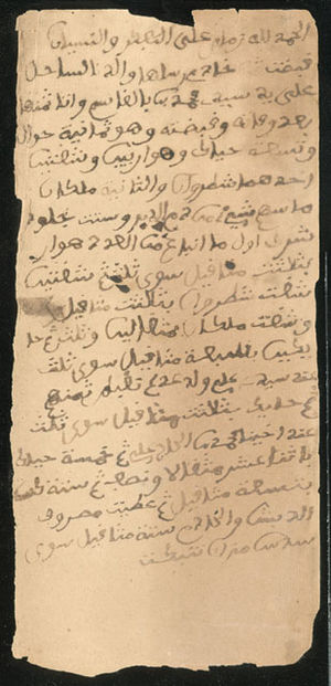 History of Western Sahara - Contract for sale and transportation of slaves in Timbuktu (source:Collection of the Mamma Haidara Commemorative Library, Timbuktu, Mali)