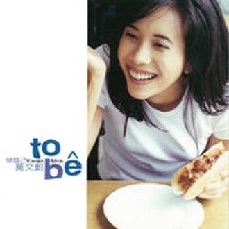 To Be (album) - Image: To Be (Karen Mok album)