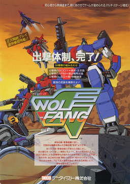 Japanese arcade flyer of Wolf Fang.