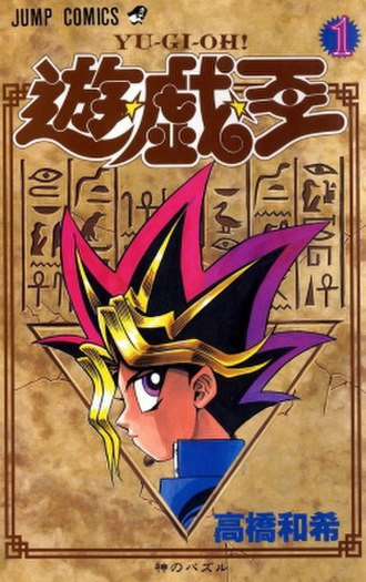 Yu-Gi-Oh! - Cover of the first volume as published by Shueisha.
