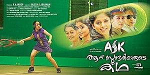 Aaru Sundarimaarude Katha - Theatrical Release poster