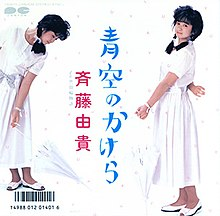 Cover of single release of Aozora no Kakera.