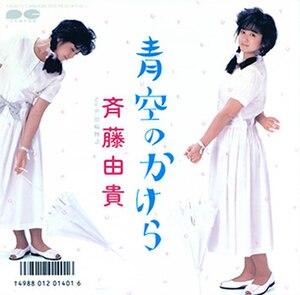 Aozora no Kakera