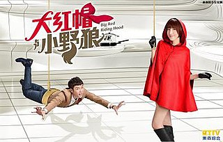 <i>Big Red Riding Hood</i> Taiwanese television series
