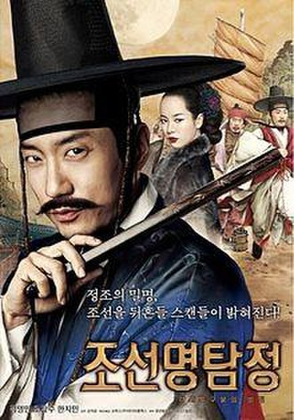 Detective K: Secret of the Virtuous Widow - Image: Detective K poster