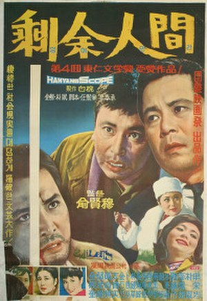 Extra Human Being - Theatrical poster for Extra Human Being (1964)