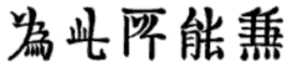 Four variant Chinese characters