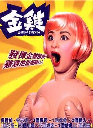 Golden Chicken - DVD cover art