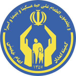 Imam Khomeini Relief Foundation - Image: Imam Khomeini Relief Foundation logo