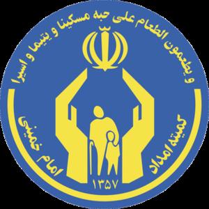 Imam Khomeini Relief Foundation - Image: Imam Khomeini Relief Foundation logo