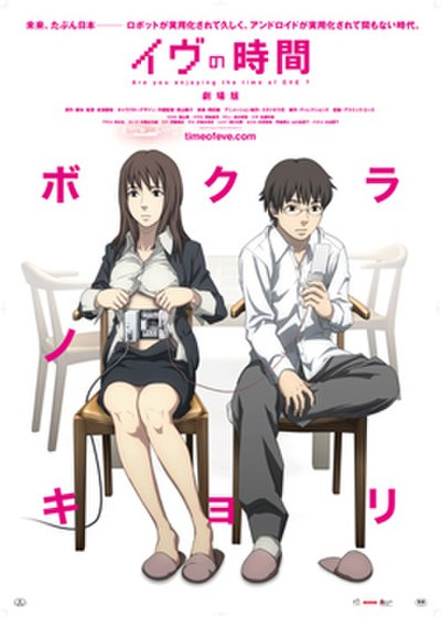 Picture of a movie: Time Of Eve