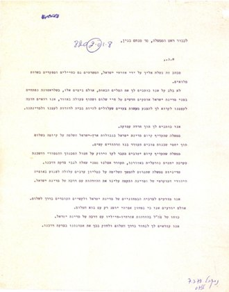 Peace Now -  The open Officers' Letter presented to the Prime Minister of Israel calling upon his government to normalise relations with Egypt.