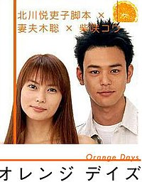Orange days dvd.jpg