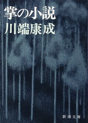 Palm-of-the-Hand Stories - First English-language collection (publ. North Point Press, 1988)