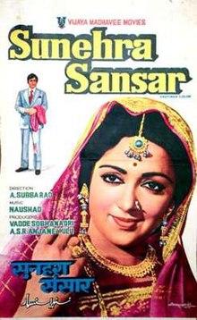Sunehra Sansar (1975) SL YT - Rajendra Kumar, Hema Malini, Mala Sinha, Asrani, Om Prakash, David, Ramesh Deo, Seema Deo, Sujit, Manorama, Rajendra Nath, Preeti Sapru