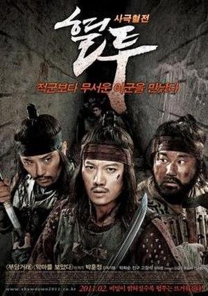 The Showdown (2011 film) - Film poster