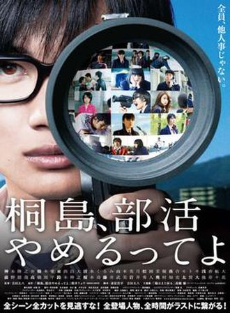 The Kirishima Thing - Original Japanese Poster.