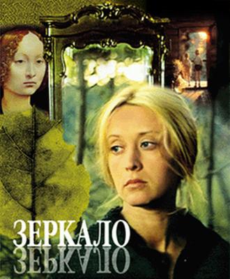 Mirror (1975 film) - RUSCICO DVD cover