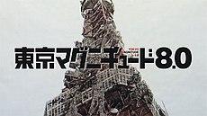 Tokyo Magnitude 8.0 Hindi Sub