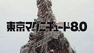 Tokyo Magnitude 8.0 - Image: Tokyo Magnitude 8.0 title