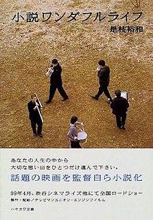 <i>After Life</i> (film) 1998 Japanese film directed by Hirokazu Kore-eda