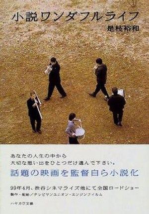 After Life (film) - Japanese film poster