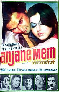 Anjane Mein (1978) SL YT - Rishi Kapoor, Neetu Singh, Ranjeet, Asha Sachdev, Jagdeep, Nirupa Roy, Satyendra Kapoor, Ramesh Deo