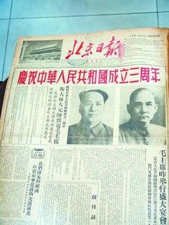 <i>Beijing Daily</i>